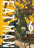 EAT-MAN THE MAIN DISH(6) (シリウスKC)