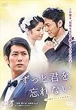 ずっと君を忘れない〈台湾オリジナル放送版〉DVD-BOX3[DVD]