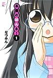 本屋のほんネ!  1 (バンブーコミックス)