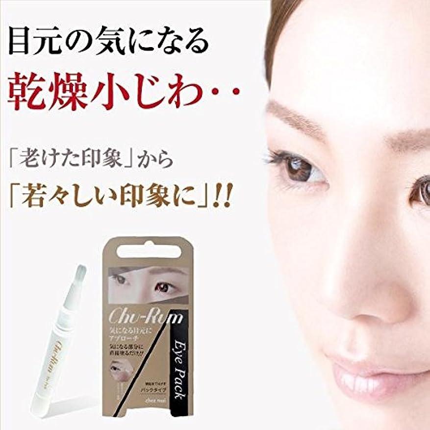 無視する毎月恵みChu-Rum(チュルム) Eye Pack(アイパック) 目元用パック