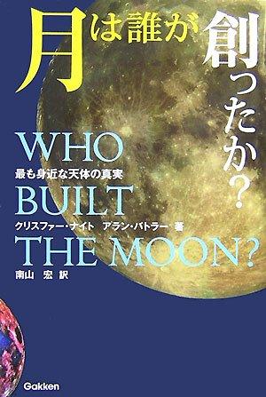 月は誰が創ったか?の詳細を見る