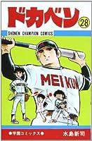 ドカベン (28) (少年チャンピオン・コミックス)
