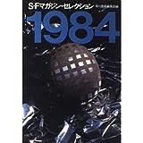 S‐Fマガジン・セレクション 1984 (ハヤカワ文庫 JA (203))