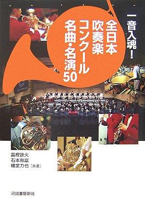 一音入魂! 全日本吹奏楽コンクール名曲・名演50の詳細を見る