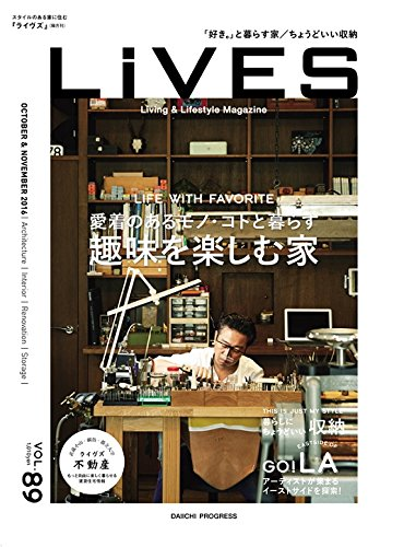 RoomClip商品情報 - LiVES(ライヴズ) 2016年10月号 VOL.89