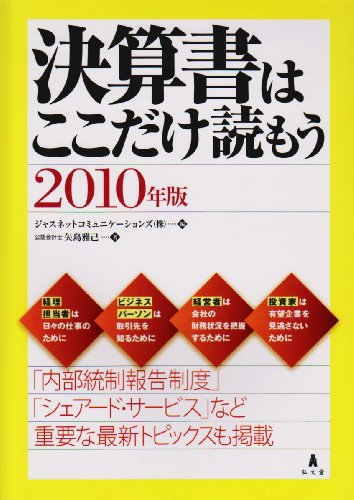 決算書はここだけ読もう〈2010年版〉の詳細を見る