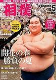 相撲 2015年 05 月号 [雑誌]