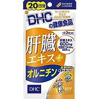 DHC 肝臓エキス+オルニチン 20日分 60粒(22.6g)