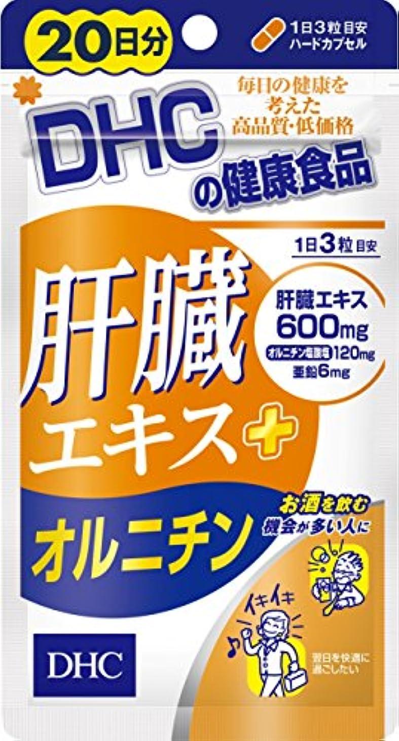 逆ふりをする周囲DHC 肝臓エキス+オルニチン 20日分 60粒(22.6g)