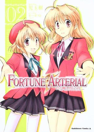 FORTUNE ARTERIAL (2) (角川コミックス・エース 135-9)の詳細を見る