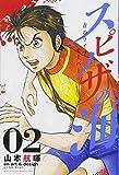 スピノザの海~蒼のライフセーバー~(2) (講談社コミックス月刊マガジン)