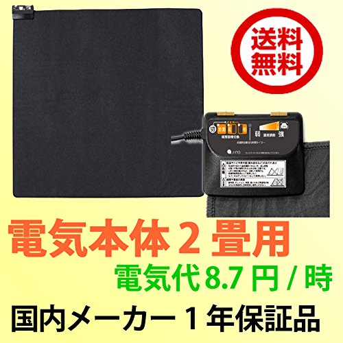 電気カーペット本体 正方形2畳相当 国内メーカー保障1年間