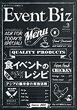 EventBiz(イベントビズ)vol.3 (食イベントのレシピ)