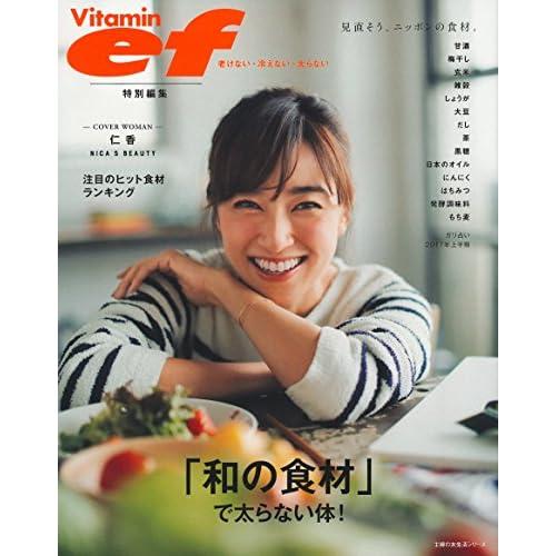 ビタミンef特別編集 「和の食材」で太らない体! (主婦の友生活シリーズ)