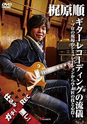 梶原順 ギターレコーディングの流儀 プロの現場のシミュレーションから学ぶ匠の技と心得 [DVD]