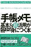 「手帳・メモ」の基本&超活用がイチから身につく本 【イチから身につく本】