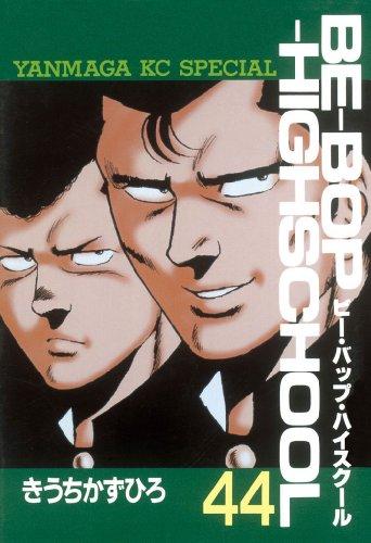 BE?BOP?HIGHSCHOOL(44) (ヤングマガジンコミックス)