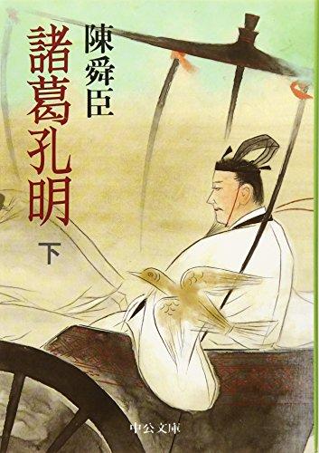 諸葛孔明〈下〉 (中公文庫)の詳細を見る