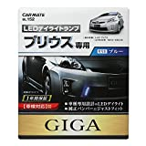 カーメイト 車用 デイライト LED GIGA プリウス(ZVW30系) BL152