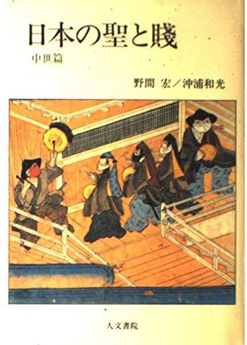 日本の聖と賎 (中世篇)の詳細を見る
