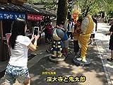 旅祭写真集・深大寺と鬼太郎
