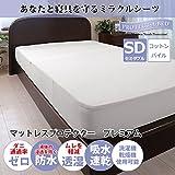 PROTECT・A・BED  (プロテクト・ア・ベッド) マットレスプロテクター Premium (プレミアム) /SD セミダブル
