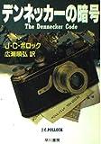 デンネッカーの暗号 (ハヤカワ文庫NV)