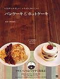 パンケーキ&ホットケーキ 画像