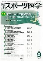 臨床スポーツ医学 2017年 09 月号 [雑誌]