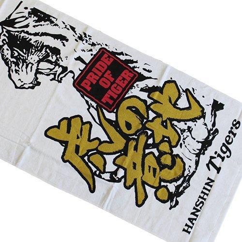 阪神タイガース 虎の意地 プリントバスタオル