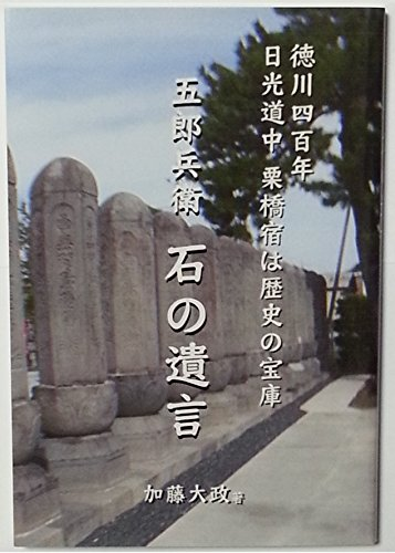 五郎兵衛 石の遺言