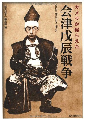 カメラが撮らえた会津戊辰戦争の詳細を見る