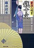 銭十文 素浪人稼業(8) (祥伝社文庫)