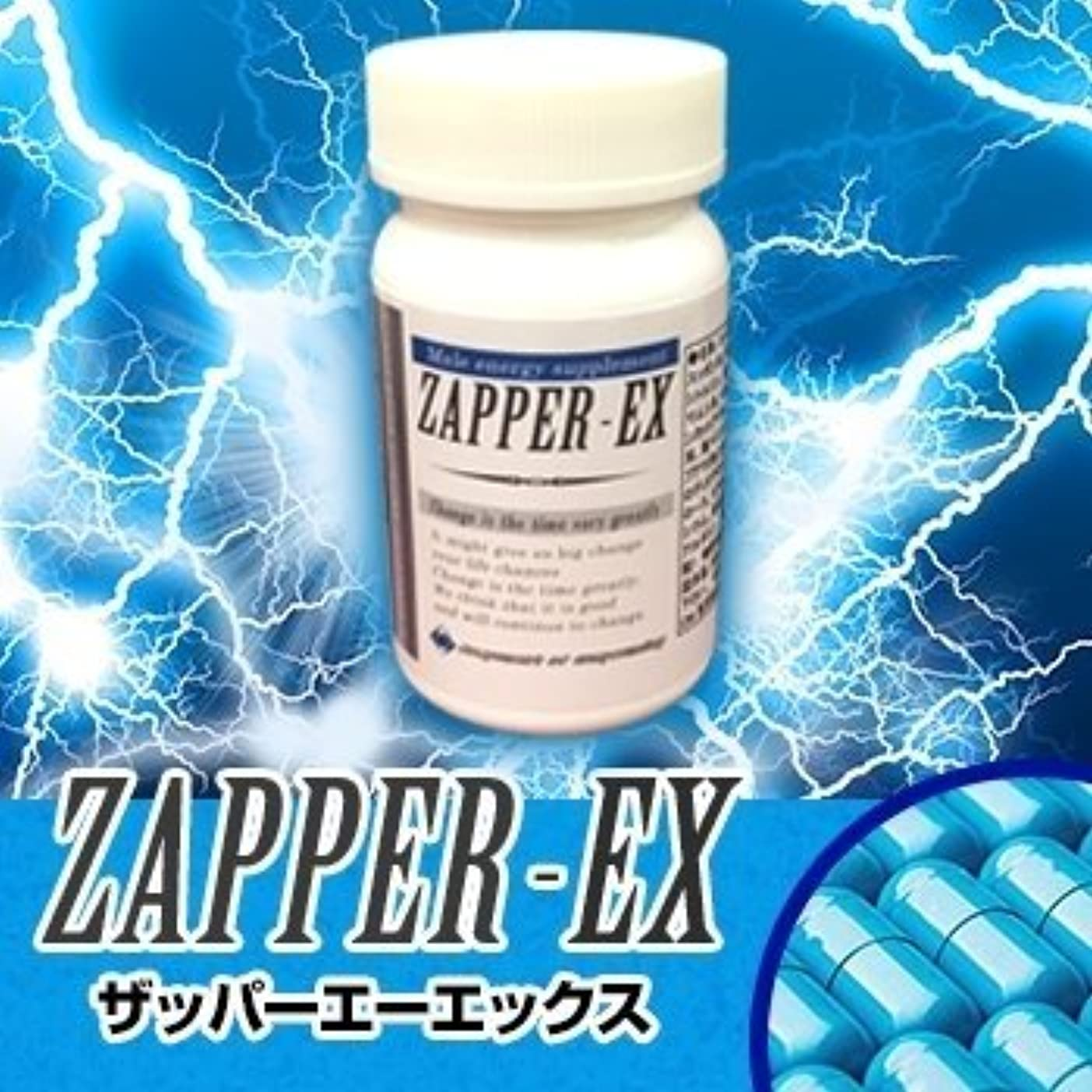 超高層ビル物足りないメールZAPPER-EX(ザッパーイーエックス)