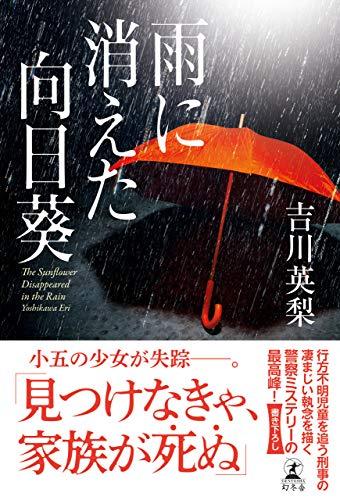 雨に消えた向日葵 (幻冬舎単行本)