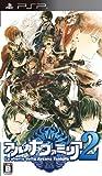 アルカナ・ファミリア2 (通常版) - PSP