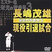 長嶋茂雄現役引退試合~栄光の背番号3~ [DVD]