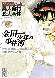 金田一少年の事件簿 File(2) (週刊少年マガジンコミックス)