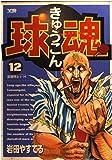 球魂 12 (ヤングサンデーコミックス)