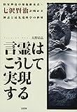 言霊はこうして実現する 伯家神道の秘儀継承者・七沢賢治が明かす神話と最先端科学の世界 画像
