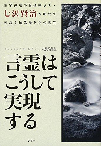 言霊はこうして実現する 伯家神道の秘儀継承者・七沢賢治が明かす神話と最先端科学の世界