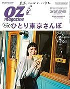 OZmagazine 2019年 2月号No.562 ひとり東京さんぽ2019(オズマガジン)