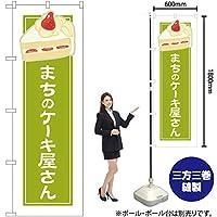 のぼり旗 まちのケーキ屋さん 黄緑(白フチ) YN-4937 (受注生産)【宅配便】