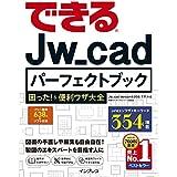 できるJw_cadパーフェクトブック 困った!&便利ワザ大全 できるシリーズ