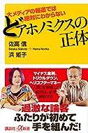 佐高 信 (著), 浜 矩子 (著)(14)新品: ¥ 907ポイント:28pt (3%)11点の新品/中古品を見る:¥ 589より