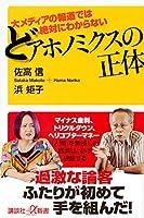 佐高 信 (著), 浜 矩子 (著)(14)新品: ¥ 907ポイント:28pt (3%)10点の新品/中古品を見る:¥ 907より