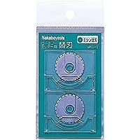 (業務用セット) ロータリーカッター オプション品 替え刃ミシン目刃 NRC-H2【×10セット】