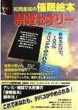 松岡圭祐の催眠絵本・禁煙セオリー―眺めるだけで、100%タバコがやめられる!