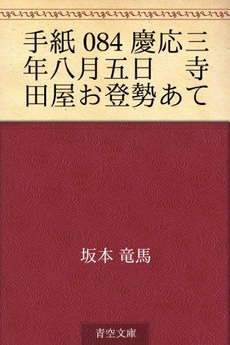 手紙 084 慶応三年八月五日 寺田屋お登勢あての詳細を見る