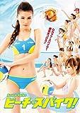 ビーチ・スパイク! [DVD]